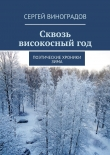 Книга Сквозь високосныйгод автора Сергей Виноградов