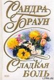 Книга Сладкая боль автора Сандра Браун