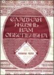 Книга Сладкая жизнь вам обеспечена автора С. Хачатрян