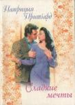 Книга Сладкие мечты автора Патриция Притчард