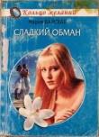 Книга Сладкий обман автора Мария Барская