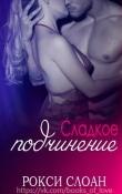 Книга Сладкое подчинение (ЛП) автора Рокси Слоан
