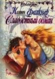 Книга Сладостный обман автора Колин Фолкнер