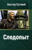 Книга Следопыт (СИ) автора Мастер Путевой