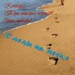 Книга Следы на песке (СИ) автора Таланты Литмировские
