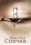 Книга Sleepiness (Спячка) (СИ) автора Макс Роуд