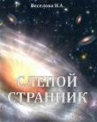 Книга Слепой странник                                (СИ) автора Наталия Веселова