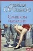Книга Слишком идеально автора Джулия Ортолон