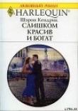 Книга Слишком красив и богат автора Шэрон Кендрик