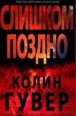 Книга Слишком поздно (ЛП) автора Колин Гувер
