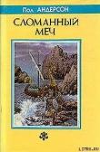 Книга Сломанный меч автора Пол Уильям Андерсон