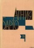 Книга Слон и верёвочка автора Агния Барто