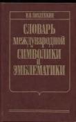 Книга Словарь международной символики и эмблематики автора Вильям Похлебкин
