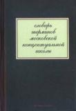 Книга Словарь терминов московской концептуальной школы автора Павел Пепперштейн