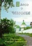 Книга Слово о человеке автора Игнатий Святитель (Брянчанинов)