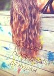 Книга Слово правдивой девушки (СИ) автора Anastasia RasBel