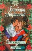 Книга Сложности любви автора Барбара Картленд
