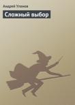 Книга Сложный выбор.  автора Андрей Уланов