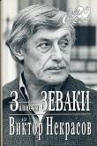 Книга Случай на Мамаевом кургане автора Виктор Некрасов