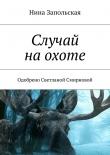 Книга Случай наохоте автора Нина Запольская