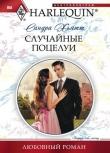 Книга Случайные поцелуи автора Сандра Хьятт