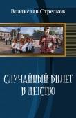Книга Случайный билет в детство (СИ) автора Владислав Стрелков