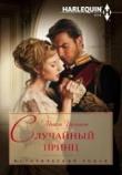 Книга Случайный принц автора Мишель Уиллингем