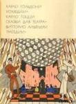 Книга Слуга двух хозяев автора Карло Гольдони