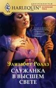 Книга Служанка в высшем свете автора Элизабет Роллз