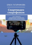 Книга Смартвидео смартфоном автора Ольга Татарникова