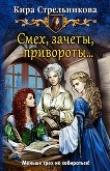 Книга Смех, зачеты, привороты… (СИ) автора Кира Стрельникова