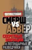 Книга Смерш vs Абвер. Секретные операции и легендарные разведчики автора Максим Жмакин