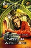 Книга Смерть на острие иглы автора Владимир Синельников