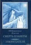 Книга Смерть планеты автора Вера Крыжановская