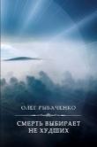Книга Смерть выбирает не худших автора Олег Рыбаченко