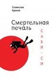 Книга Смертельная печаль. Саби-си автора Станислав Брехов