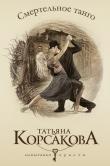 Книга Смертельное танго автора Татьяна Корсакова