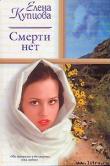 Книга Смерти нет автора Елена Купцова