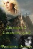 Книга Смешение судеб (СИ) автора Франциска Вудворт