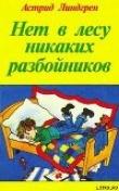 Книга Смоландский тореадор автора Астрид Линдгрен