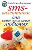 Книга SMS-валентинки для самых-самых-самых любимых автора Дарья Нестерова