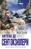 Книга Смысл жизни автора Антуан де Сент-Экзюпери