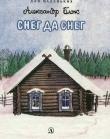 Книга Снег да снег (худ. Н. Родионов) автора Александр Блок