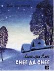 Книга Снег да снег (худ. В. Бритвин) автора Александр Блок