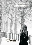 Книга Снег (СИ) автора Алина Политова