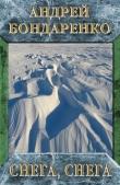 Книга Снега, снега автора Андрей Бондаренко