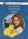Книга Снегопад чудес автора Влада Орлецкая