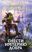 Книга Снести империю добра автора Владимир Мясоедов