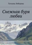Книга Снежная буря любви автора Татьяна Лебедева