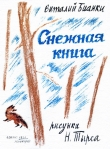 Книга Снежная книга автора Виталий Бианки